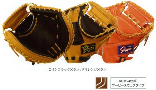 人気 久保田スラッガー 野球 軟式 キャッチャーミット KSM-322 捕手用 【黒】【茶】【橙】【他カラー】 【KSM322】