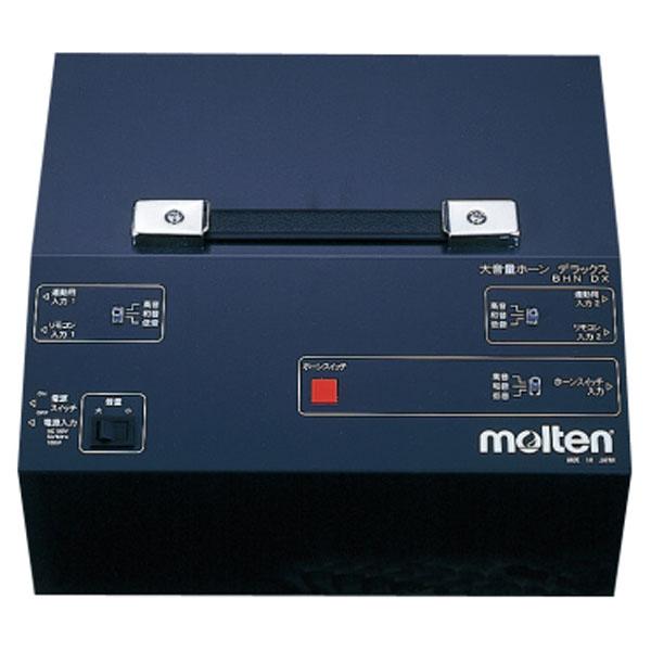 モルテン(Molten) 大音量ホーンDX (mt-bhndx-) 【返品不可】 【MT-BHNDX-】