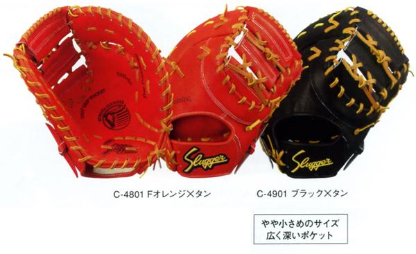 【型付け無料】 久保田スラッガー 野球 硬式 ファーストミット FP-33 一塁手用 【橙】【黒】 【FP33】【返品・交換不可】