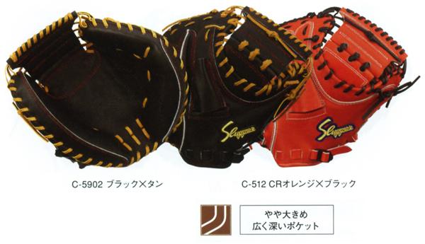 久保田スラッガー 野球 硬式 キャッチャーミット KCA 捕手用 【黒】【橙】 【KCA】