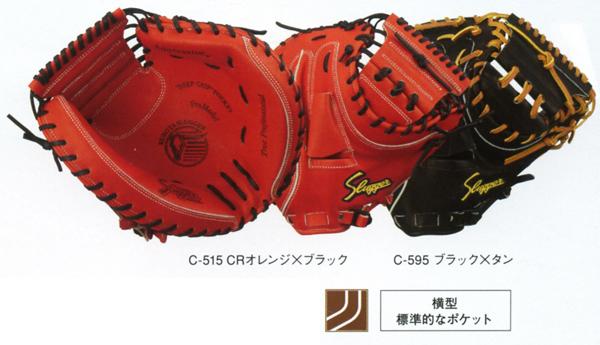 久保田スラッガー 野球 硬式 キャッチャーミット KCSP 捕手用 【橙】【黒】 【KCSP】