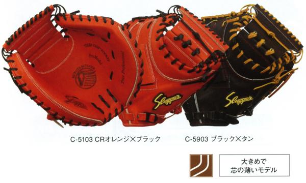 久保田スラッガー 野球 硬式 キャッチャーミット KCW 捕手用 【橙】【黒】 【KCW】