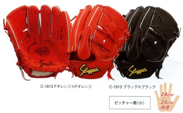 【型付け無料】 久保田スラッガー 野球 硬式 グローブ(グラブ) KSG-K65 ピッチャー用(小)(投手用) 【黒】【橙】 【KSGK65】【返品・交換不可】