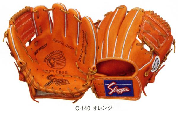 【型付け無料】 久保田スラッガー 野球 トレーニング用 グローブ KSG-PROB オレンジ 【橙】KSGPROB