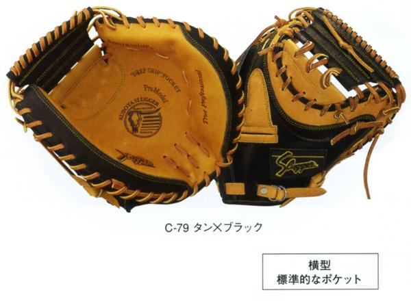 久保田スラッガー 野球 軟式 キャッチャーミット KSM-722 捕手用 【黒】【他カラー】 【KSM722】