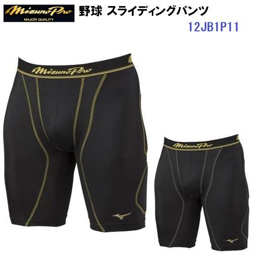 店 メール便可 MIZUNO スラパン 人気 ミズノ 12JB1P11 スライディングパンツ M 野球 B09 ミズノプロ 予約