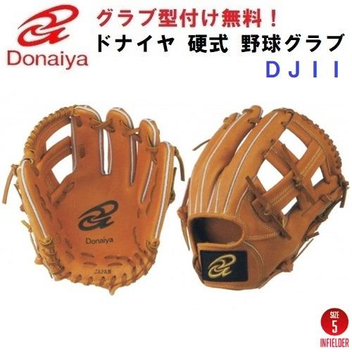 【型付け無料】 人気 ドナイヤ 野球 硬式 グローブ DJII 内野手用 ライトブラウン 【茶】 DJII
