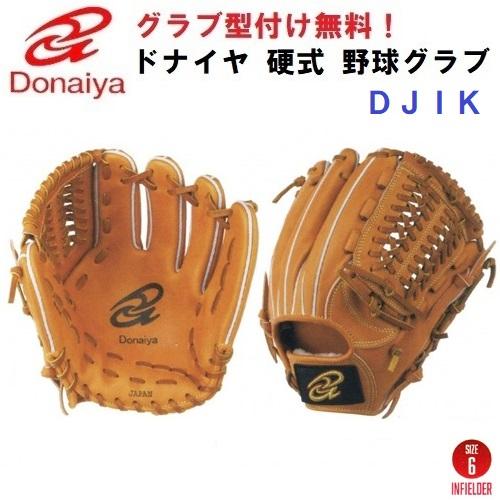 【型付け無料】 人気 ドナイヤ 野球 硬式 グローブ DJIK 内野手用 ライトブラウン 【茶】 DJIK