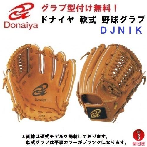 【型付け無料】 人気 ドナイヤ 野球 軟式 グローブ DJNIK 内野手用 ライトブラウン 【茶】 DJNIK