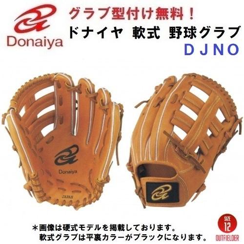 Donaiya グラブ 正規品送料無料 外野用 軟式野球 型付け無料 人気 ドナイヤ 野球 全品最安値に挑戦 茶 グローブ ライトブラウン 外野手用 DJNO 軟式 B