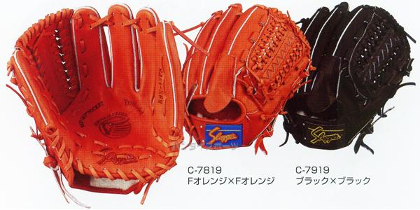 【型付け無料】 人気 久保田スラッガー 野球 軟式 グローブ KSN-17PS 投手用 【橙】【黒】 KSN17PS