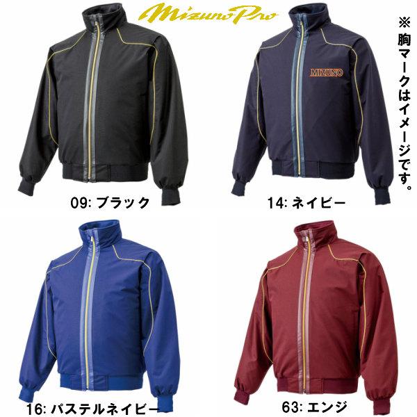 ミズノ 野球 グランドコート ミズノプロ 12JE4G01