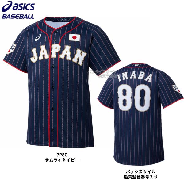 限定 アシックス 野球 侍ジャパン レプリカユニフォーム ビジター 稲葉監督番号入り BAK712