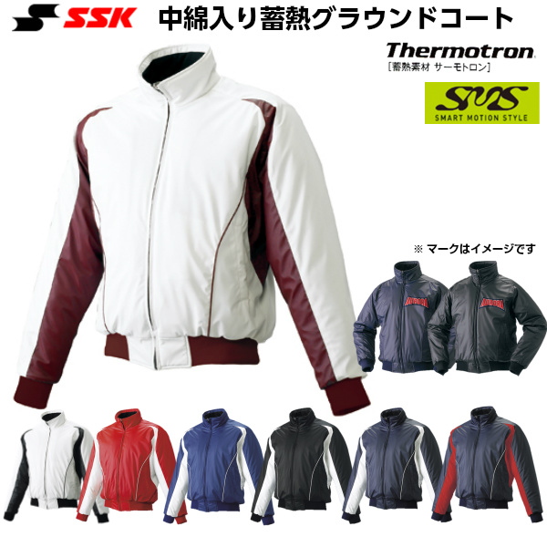 SSK 野球 グランドコート 蓄熱・フロントフルZIP+中綿 BWG1002
