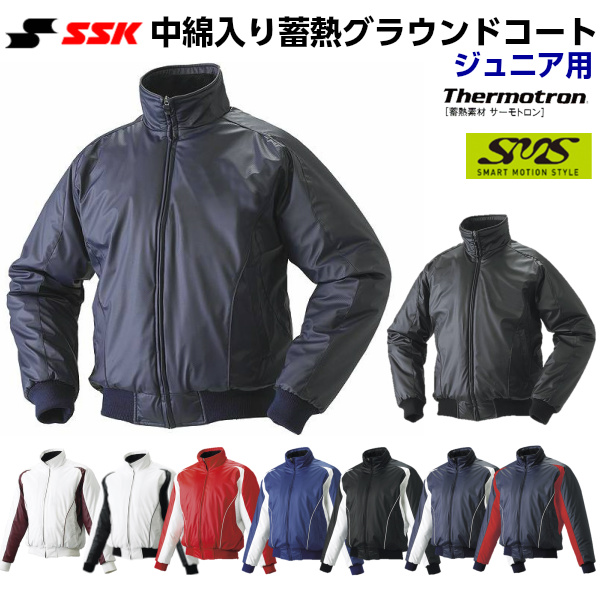 SSK 野球 グランドコート ジュニア用 蓄熱・フロントフルZIP+中綿 BWG1002J