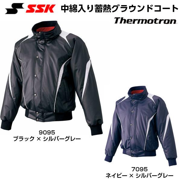 SSK 野球 グランドコート 蓄熱・フロントフルZIP+ボタン比翼付き・中綿 BWG1007