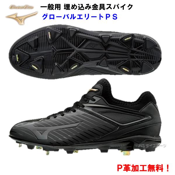 人気 ミズノ 野球 スパイク グローバルエリート PS ローカット ブラック×ブラック 樹脂ソール 埋め込み金具 11GM181100