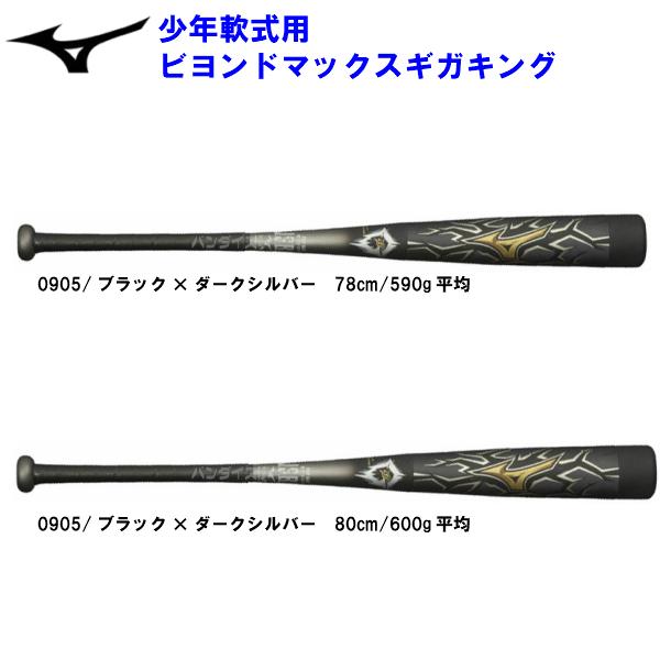 人気 ミズノ 野球 少年軟式 FRP製バット ビヨンドマックス ギガキング 1CJBY133