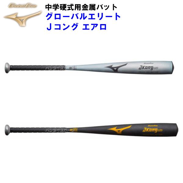 ミズノ 野球 中学硬式 金属バット グローバルエリート Jコング エアロ 1CJMH611