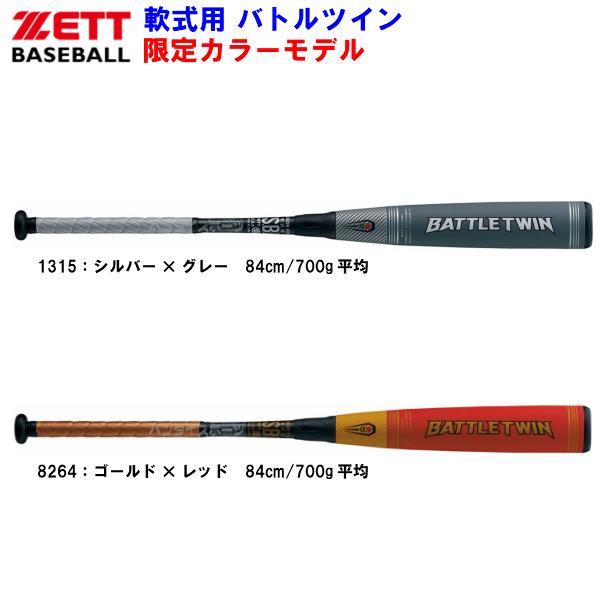 限定 ゼット 野球 軟式 FRP製 バット バトルツイン 84cm/700g平均 BCT30804-2018FW