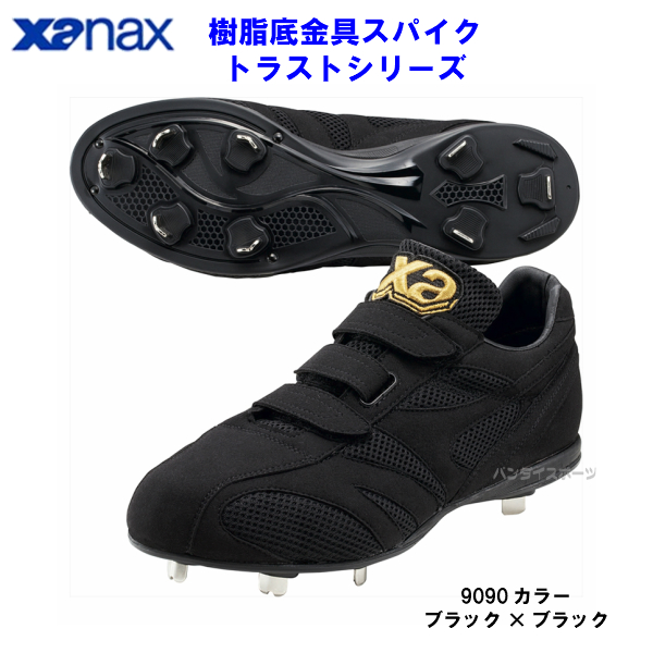 人気 ザナックス 野球 スパイク トラストシリーズ ローカット 3本ベルト式 ブラック×ブラック 樹脂ソール 埋め込み金具 BS-317CL