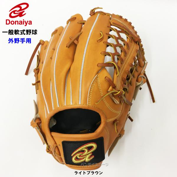 【型付け無料】 人気 ドナイヤ 野球 軟式 グローブ DRNO 外野手用 ライトブラウン 【茶】 DRNO