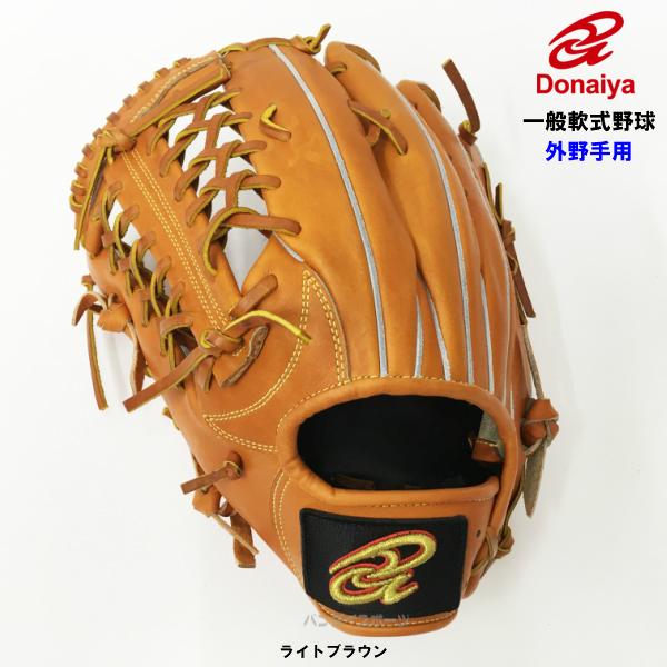 【型付け無料】 人気 ドナイヤ 野球 軟式 グローブ DRNOR 外野手用 左投げ ライトブラウン 【茶】 DRNOR