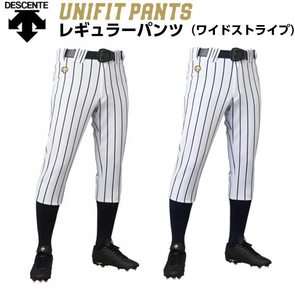デサント 野球 ユニフォームパンツ ユニフィットパンツ レギュラーフィットパンツ ワイドストライプ ds-db6010p
