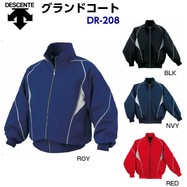 デサント 野球 グランドコート ds-dr208