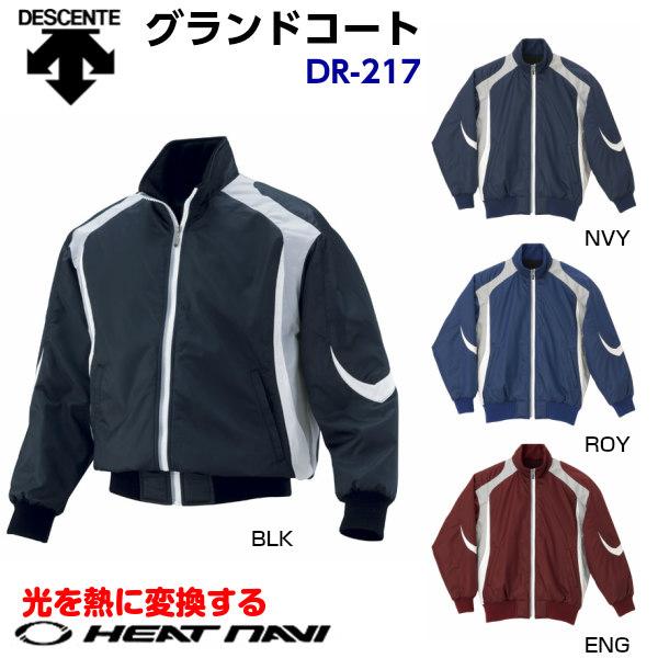デサント 野球 グランドコート ds-dr217