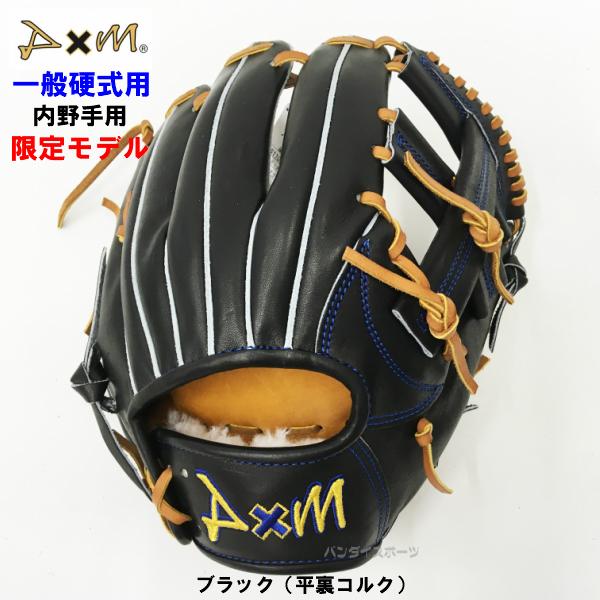 【型付け無料】 限定 D×M 野球 硬式 グローブ S110 内野手用 ブラック 【黒】 DXMS110-BK