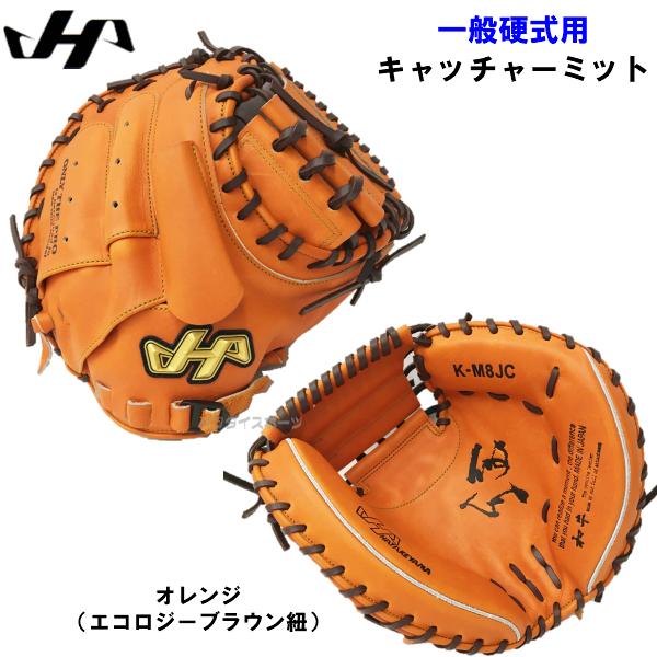 【型付け無料】 人気 ハタケヤマ 野球 硬式 キャッチャーミット Kシリーズ K-M8JC オレンジ シェラームーブ仕様 【橙】 K-M8JC