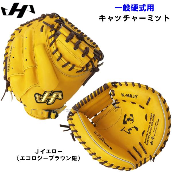 【型付け無料】 人気 ハタケヤマ 野球 硬式 キャッチャーミット Kシリーズ K-M8JC Jイエロー シェラームーブ仕様 【黄】 K-M8JY