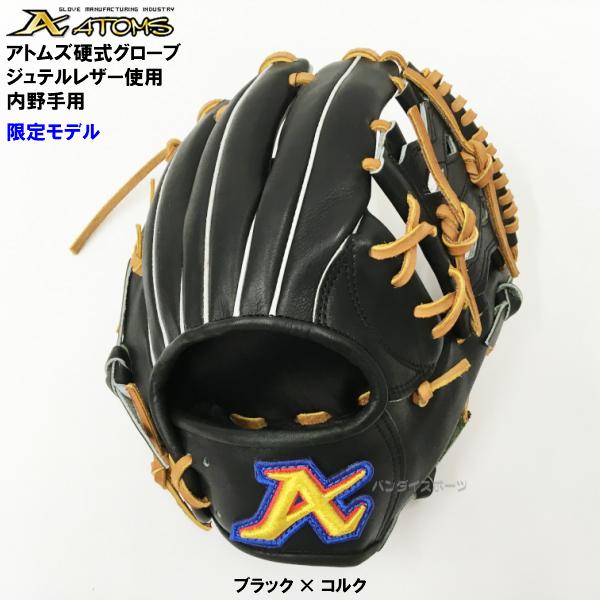 型付け無料 限定 ATOMS 野球 硬式 グローブ ジュテルレザー使用 KZN-JT-1 内野手用 ブラック×コルク 【黒】 KZN-JT-1