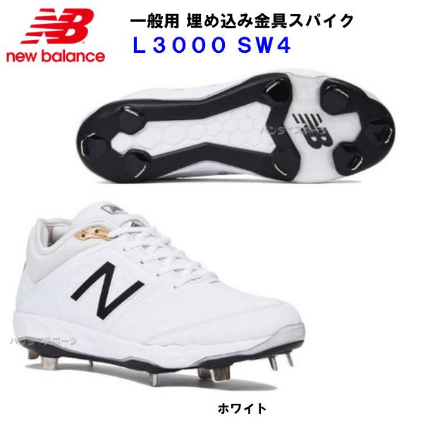 人気 ニューバランス 野球 スパイク L3000 SW4 ホワイト 樹脂ソール 埋め込み金具 L3000SW4