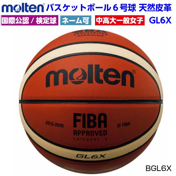 ネーム加工可・名入れ可 モルテン(Molten) バスケットボール 6号球国際公認球GL6X (mt-bgl6x-) 6号ボール 貼り・天然皮革 【MT-BGL6X-】