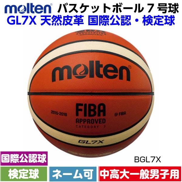 ネーム加工可・名入れ可 モルテン(Molten) バスケットボール 7号球国際公認球GL7X (mt-bgl7x-) 7号ボール 貼り・天然皮革 【MT-BGL7X-】