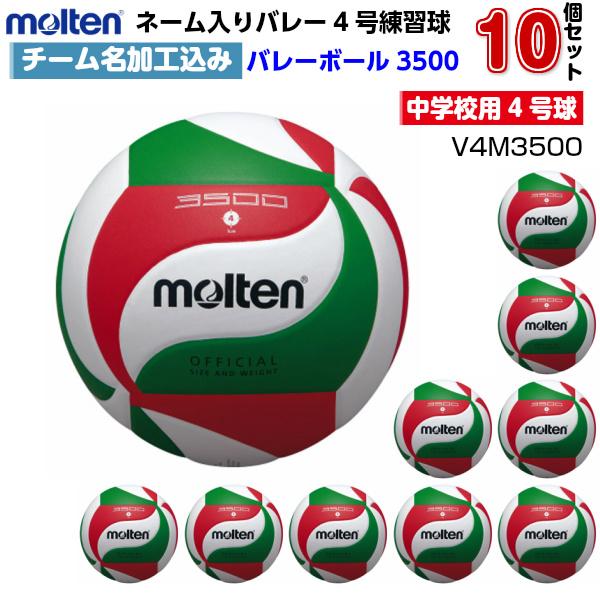 チーム名ネーム加工サービス・10個セット モルテン バレーボール4号球 mt-v4m3500-10n