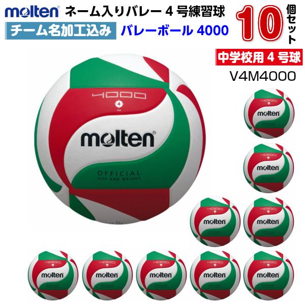 チーム名ネーム加工サービス・10個セット モルテン バレーボール4号球 mt-v4m4000-10n