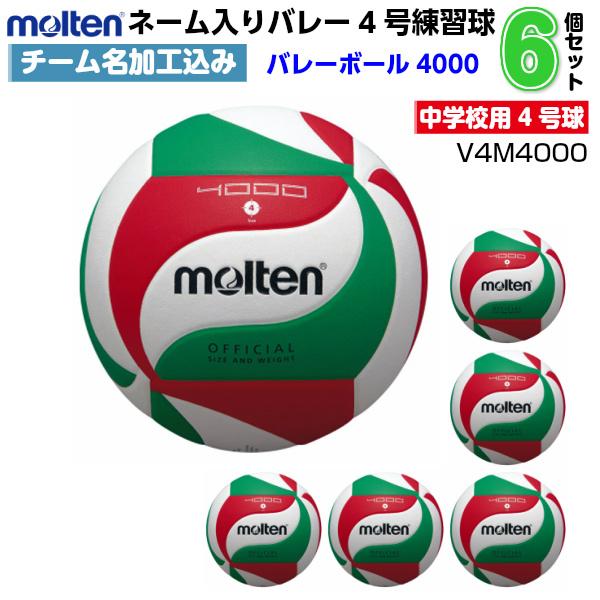 チーム名ネーム加工サービス・6個セット モルテン バレーボール4号球 mt-v4m4000-6n