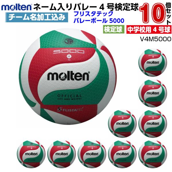 チーム名ネーム加工サービス・10個セット モルテン フリスタテックバレーボール4号 mt-v4m5000-10n