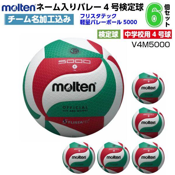 チーム名ネーム加工サービス・6個セット モルテン フリスタテックバレーボール4号 mt-v4m5000-6n
