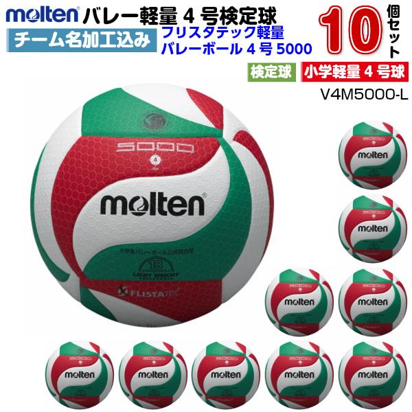 チーム名ネーム加工サービス・10個セット モルテン フリスタテック軽量バレーボール4号 全日本小学生大会公式試合球 mt-v4m5000l-10n