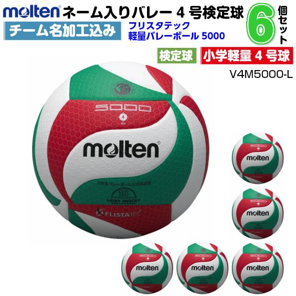 チーム名ネーム加工サービス・6個セット モルテン フリスタテック軽量バレーボール4号 全日本小学生大会公式試合球 mt-v4m5000l-6n