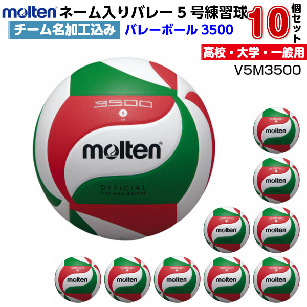 チーム名ネーム加工サービス・10個セット モルテン バレーボール5号球 mt-v5m3500-10n