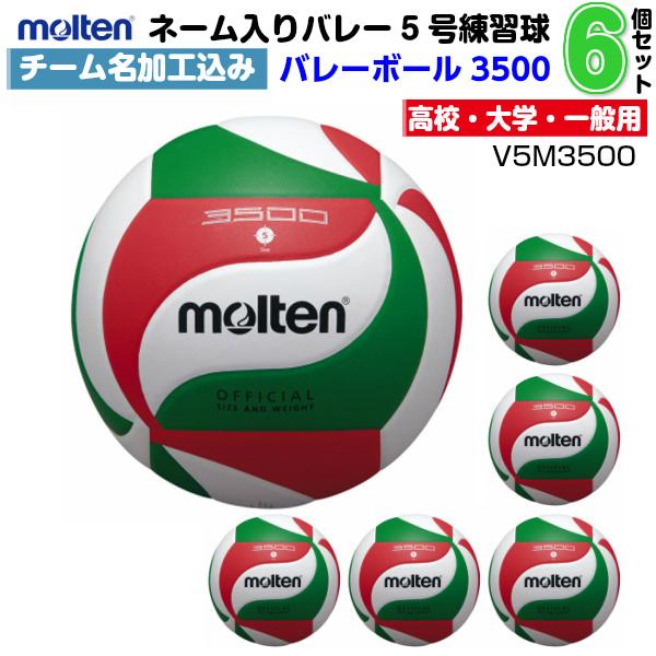 チーム名ネーム加工サービス・6個セット モルテン バレーボール5号球 mt-v5m3500-6n