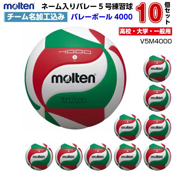 チーム名ネーム加工サービス・10個セット モルテン バレーボール5号球 mt-v5m4000-10n