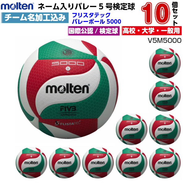 チーム名ネーム加工サービス・10個セット モルテン フリスタテックバレーボール5号 mt-v5m5000-10n