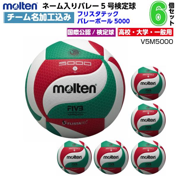 チーム名ネーム加工サービス・6個セット モルテン フリスタテックバレーボール5号 mt-v5m5000-6n