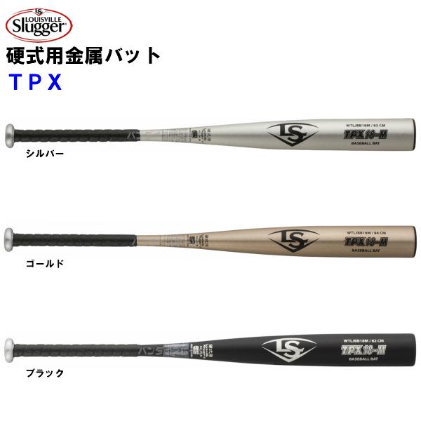 (B) セール 特価 ルイスビルスラッガー 野球 硬式 金属バット TPX 18-M WTLJBB18M